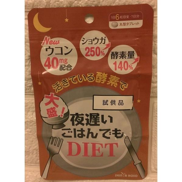~好九 ~ !新谷酵素ORIHIRO night diet 夜遲酵素薑黃素薑黃增量版棕盒7