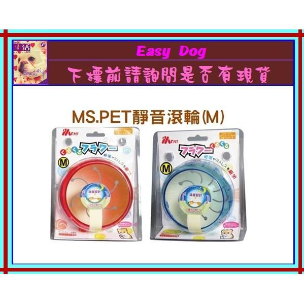 Easy Dog MS PET 寵物鼠 可掛式靜音滾輪M