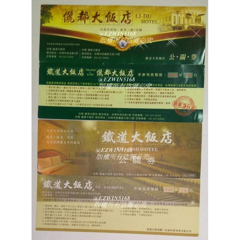 2 張225 4 張425 6 張599 台南鐵道大飯店儷都旅遊住宿券 券卷折價公關券訂房