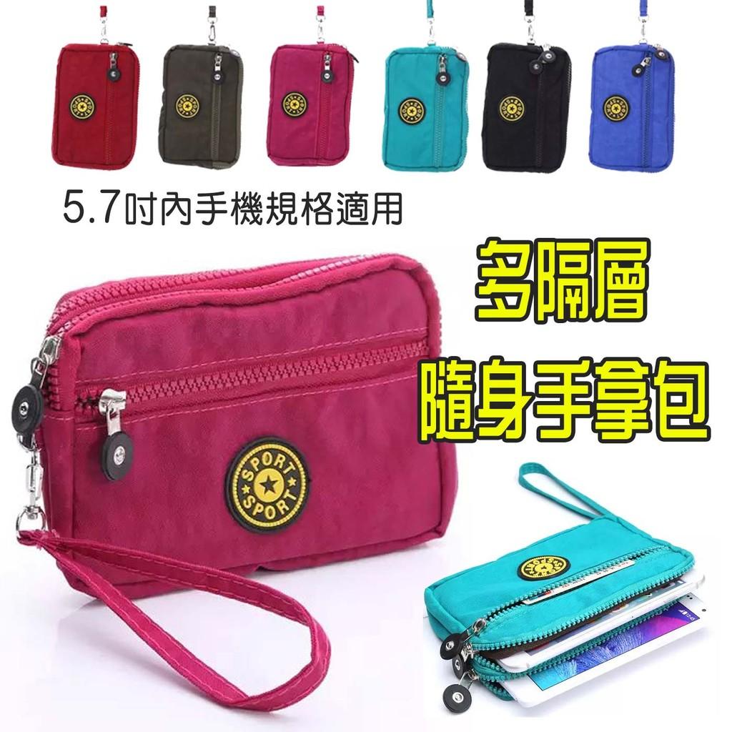 手拿包隨身包收納包防震手機包隔層掛繩 拉鍊零錢包休閒簡便iPhone 三星HTC SONY