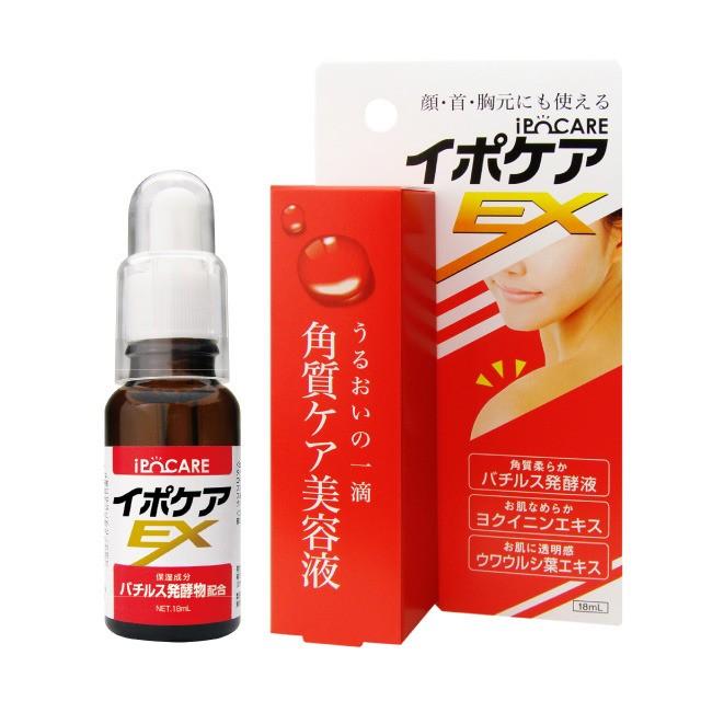 ~米可 ~ IPOCARE EX 去角質粒美容液無痛除疣 精華液Ipokea EX 抗疣、