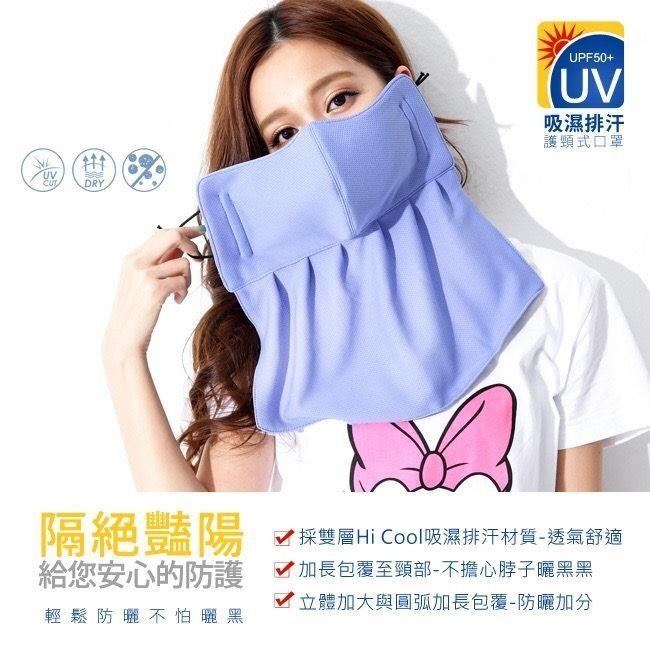 防曬吸濕排汗抗UV 護頸口罩MIT