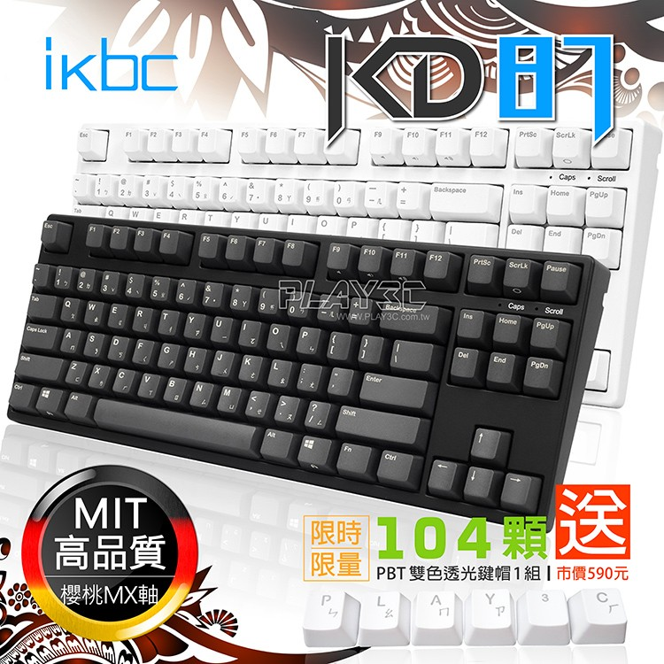 Ikbc KD87 機械式鍵盤德國Cherry MX 機械軸青軸茶軸紅軸中文版  電競鍵盤