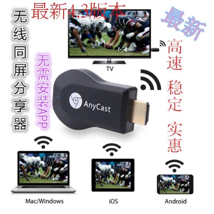 版手機平板電視棒手機電視投影器無線影音傳輸器推送寶Anycast