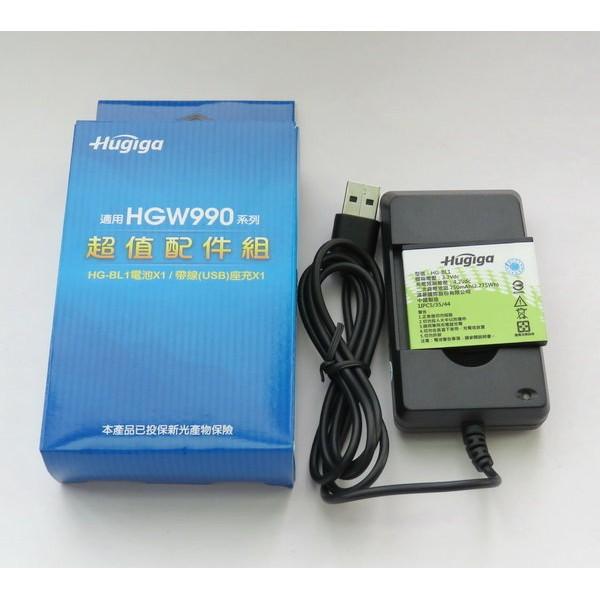 電池座充Hugiga HGW990 HGW990A  組能量包電池組