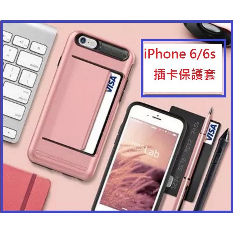 iPhone 6 plus 插卡式雙層保護殼iPhone 6 三防保護套可插卡