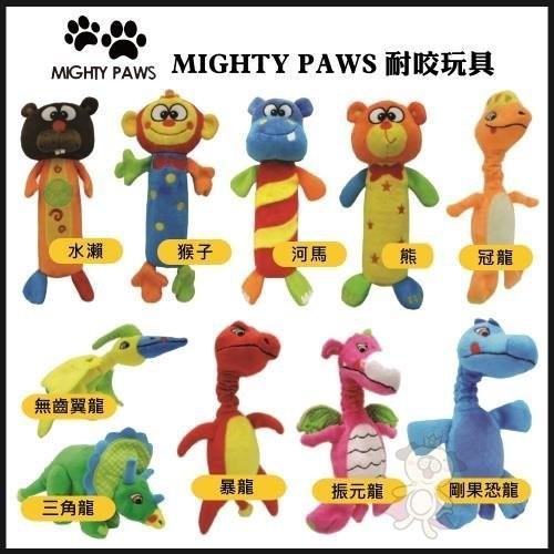 ~WANG ~MIGHTY PAWS ~侏儸紀系列耐咬玩具~多款