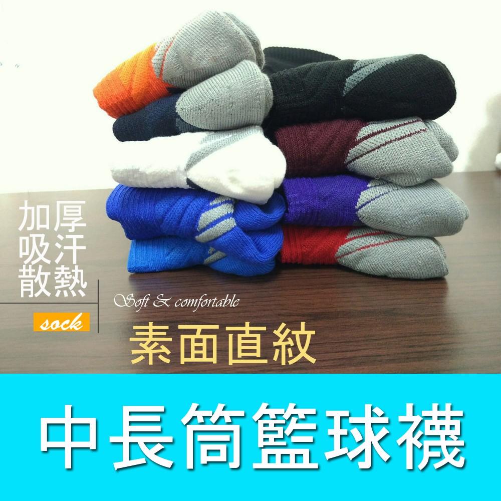 素面直紋中筒 襪保暖厚實作工細膩及膝足球襪透氣舒適棉柔耐穿直筒襪籃球練襪防臭散熱 D24