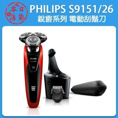 ❀日貨 ❀PHILIPS S9151 26 銳爵系列電動刮鬍刀含鬢角刀飛利浦水洗三刀頭