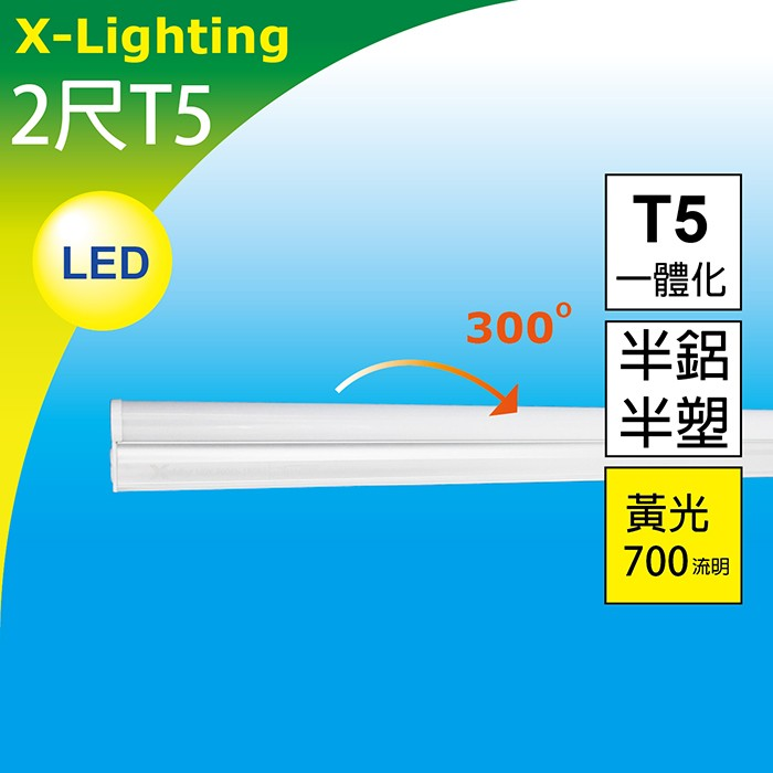 最低89 LED T5 2 尺8W 黃2 呎串接燈管層板燈取代T8 X LIGHTING