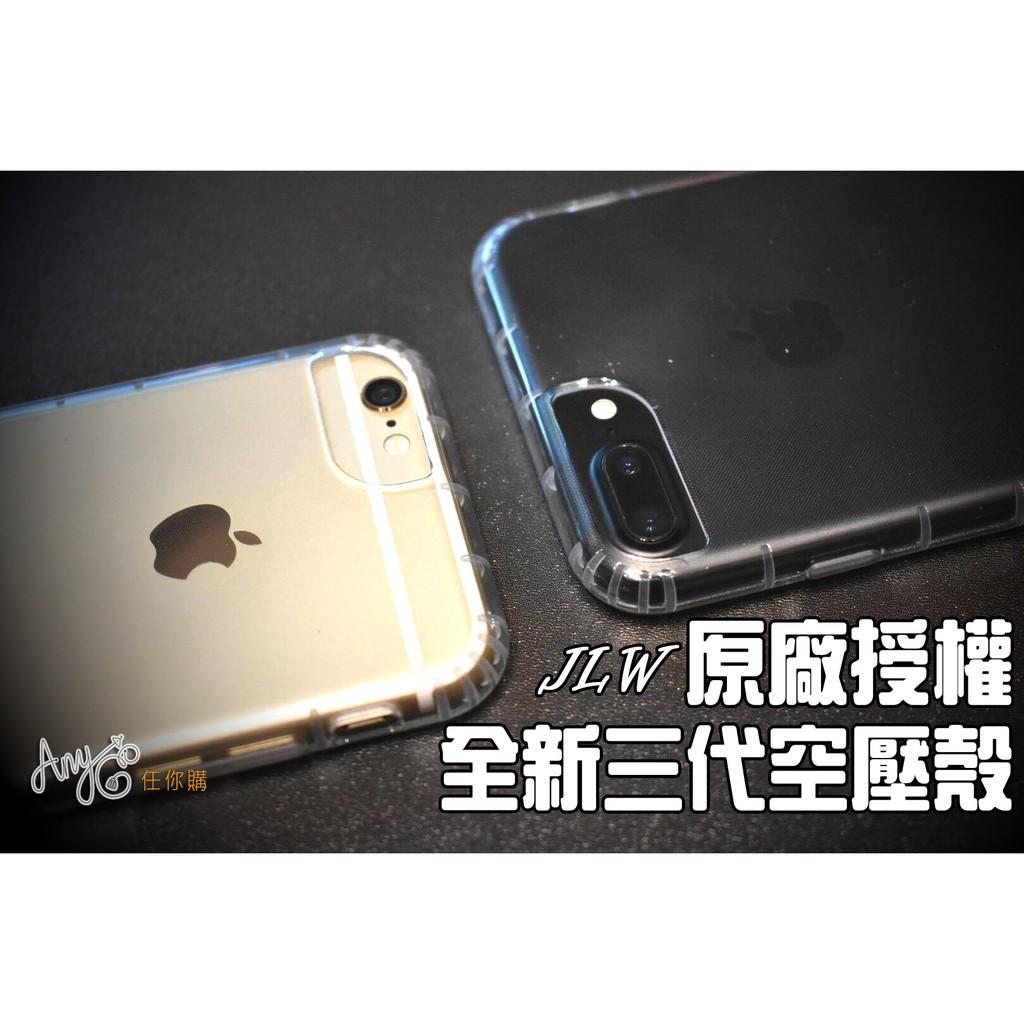 空壓殼香港領導品牌 升級加倍防摔iPhone 6 7 共用6 6s 7Plus 空壓殼防摔