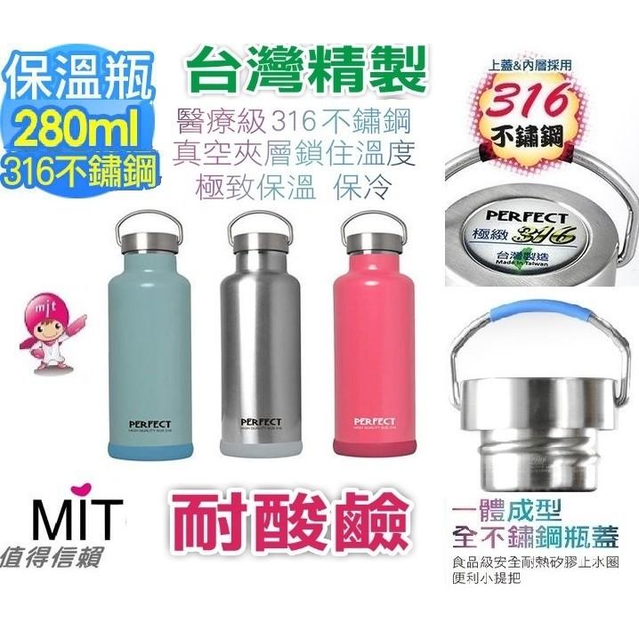 ~ 工廠 /大 280cc 316 不鏽鋼真空保溫瓶 316 不鏽鋼喝的安心連瓶蓋都是 3