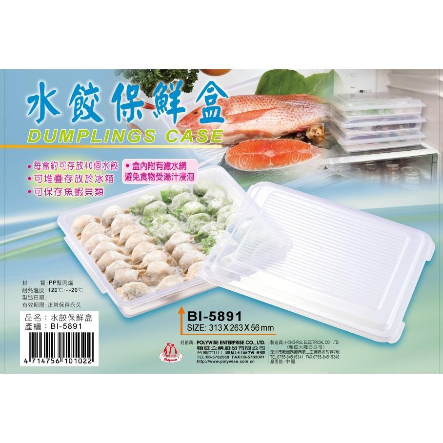 簡單樂活BI 5891 水餃保鮮盒保鮮罐儲存罐冷藏盒特大號附隔水墊7 11 免