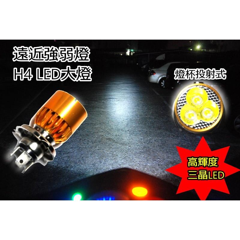 H4 HS1 LED 大燈燈杯投射式遠近強弱燈勁戰BWS CUXI G5 G6 雷霆王