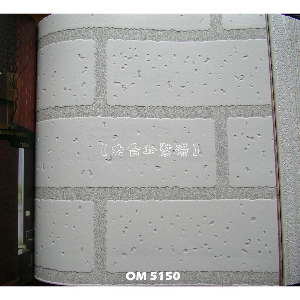 ~大台北裝潢~OM 國產 壁紙~ 立體白色磚紋文化石 攝影商空