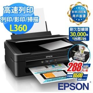 2 年 EPSON L360 高速三合一連續供墨印表機附8 瓶墨水 未拆封