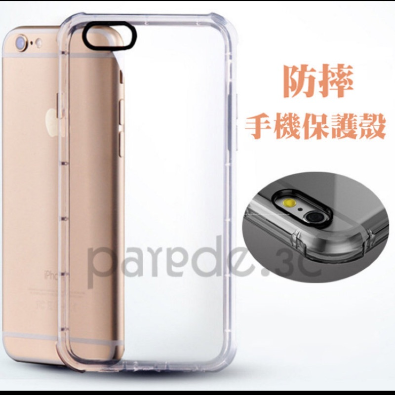 加厚防摔防震手機殼iphone 6 6S 6plus 6Splus 7 7plus TPU