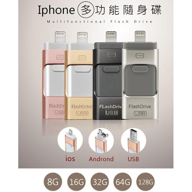 三用手機外接隨身碟32G 隨插即用iphone 和android OTG