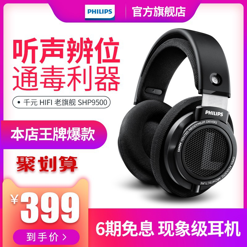 飛利浦SHP9500發燒HIFI電腦手機頭戴式耳機監聽電競游戲低音音樂