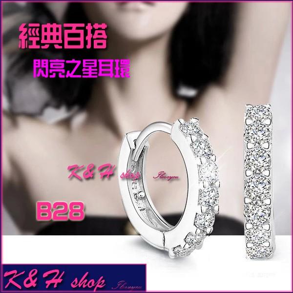 K H shop 925 純銀韓國超閃單排鋯石防過敏耳針耳環簡約百搭 款鑲鋯石耳環B28