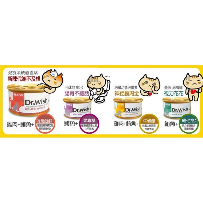 Dr Wish 一箱24 罐宅配 區機能營養調整配方四種口味 可混搭貓罐頭536