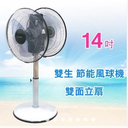 ~宅配0 元~雙生14 吋節能風球機雙面扇立扇雙頭扇電扇電風扇