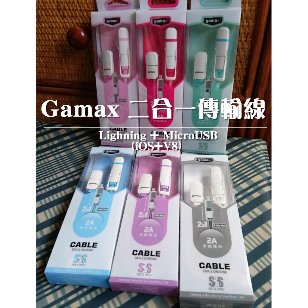 ~迪特軍3C ~Gamax 2 in 1 二合一傳輸線Lightning MicroUSB