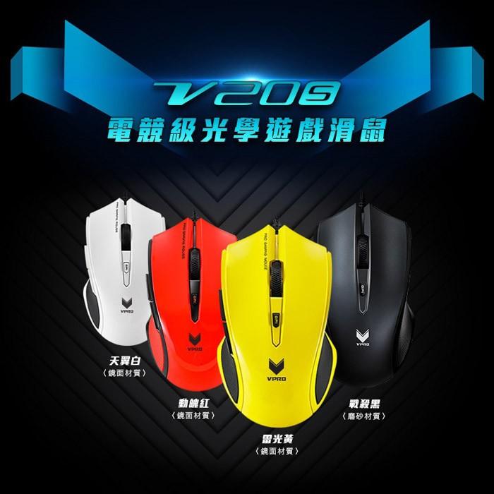 RAPOO 雷柏VPRO V20S 全彩RGB 電競光學遊戲滑鼠黑白紅黃四色  出貨送 滑