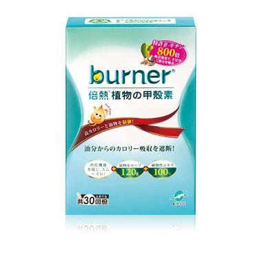 ~船井burner ~專利植物甲殼素船井burner 倍熱特濃白腎豆膠囊30 粒盒460