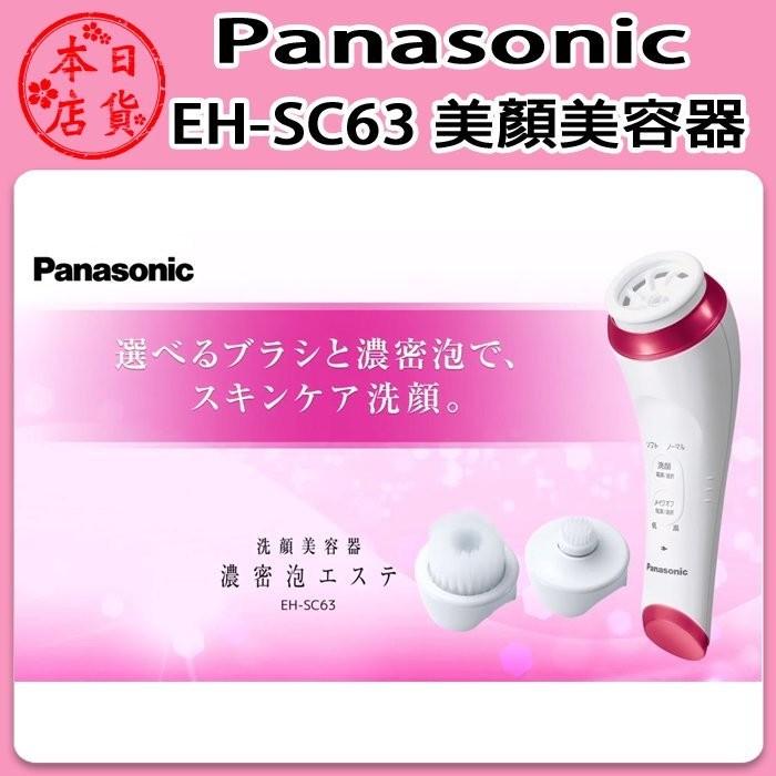 ❀日貨 ❀ Panasonic EH SC63 超濃密泡沫洗臉機潔顏器美顏美容器國內海外兼