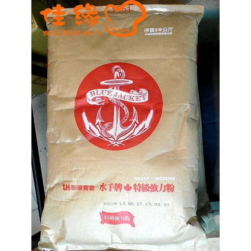 聯華水手牌特級強力粉高筋麵粉2 5 公斤分裝佳緣食品原料