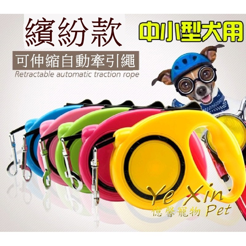 ~PS38 ~繽彩自動伸縮牽引繩寵物自動牽繩貓狗自動牽繩伸縮自如外出牽繩寵物外出牽帶~憶馨