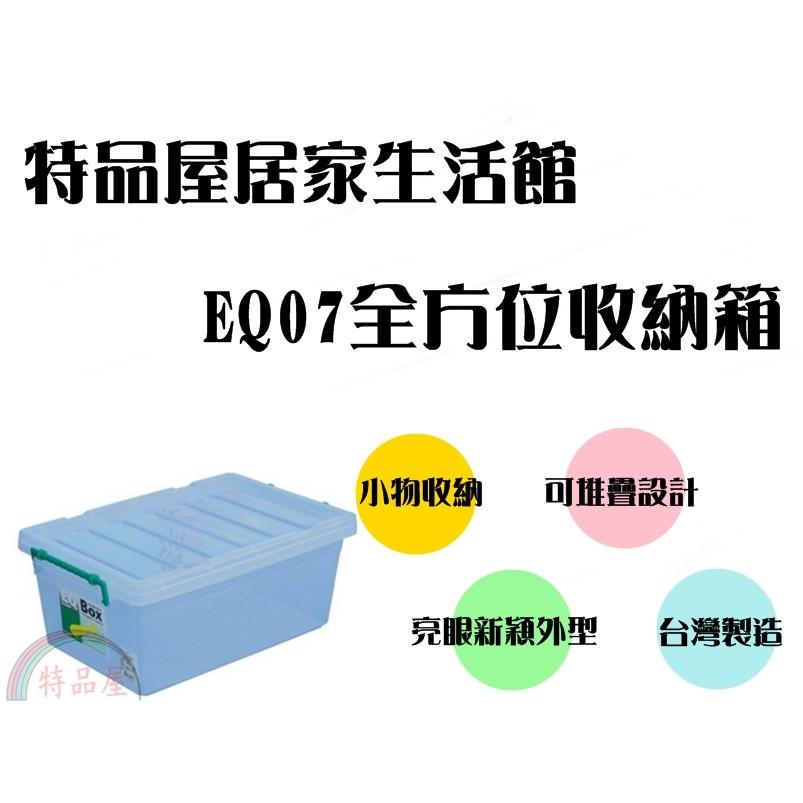 ~特品屋~ 整理箱整理箱收納箱置物箱工具箱玩具箱小物收納箱