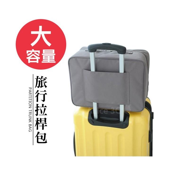 Nina 21 大容量旅行箱包~PA 010 ~行李箱收納箱收納整理箱分層整理袋32L 超