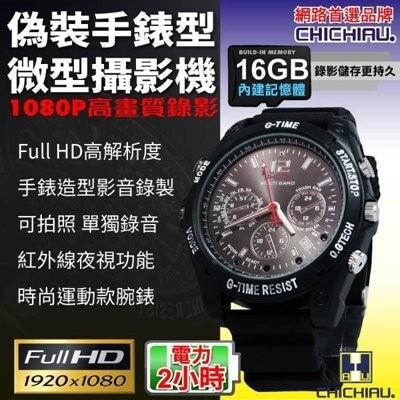弘瀚拍賣~CHICHIAU ~1080P 偽裝防水橡膠帶手錶16G 夜視微型針孔攝影機影音