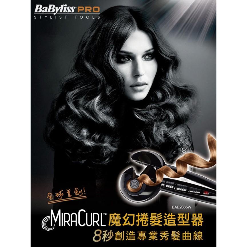 文心 館~ 貨~Babyliss Pro Miracurl 魔幻捲髮 器捲髮器BAB266