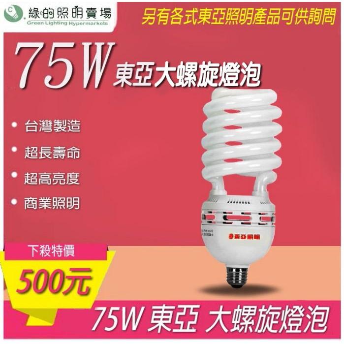 東亞75W E27 110V 大功率螺旋省電燈泡大螺旋燈泡燈管夜市照明攤販照明商業照明