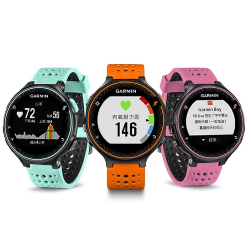 GARMIN Forerunner 235 GPS 手腕式心率跑錶 錶魅力粉追風藍活耀橘