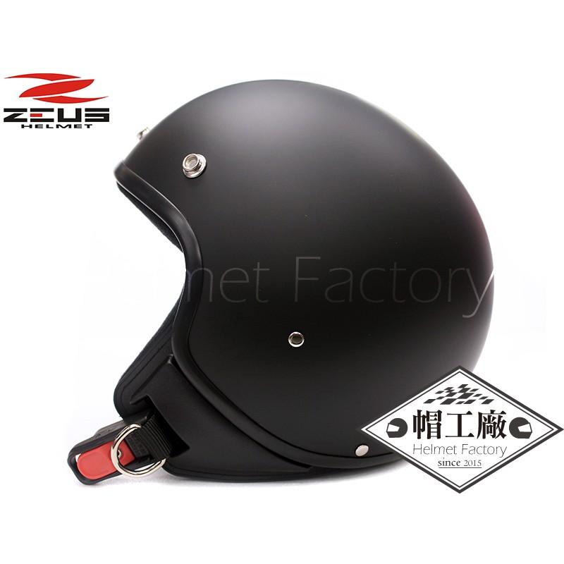帽工廠ZEUS 瑞獅103B 素色消光黑軟耳式小帽殼復古帽3 4 罩半罩安全帽內襯全可拆可