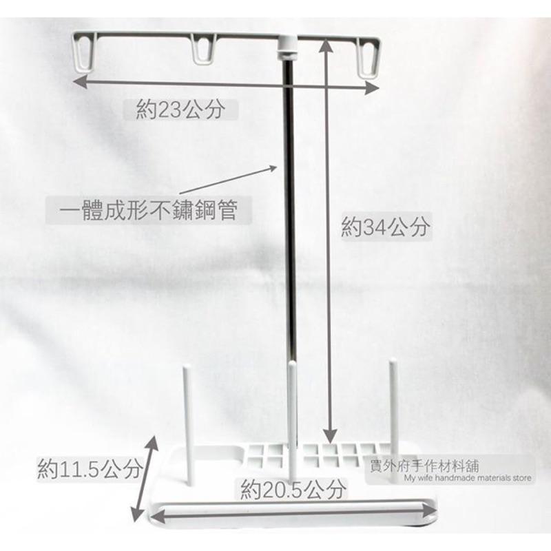 家用縫紉機 線架不鏽鋼支架款