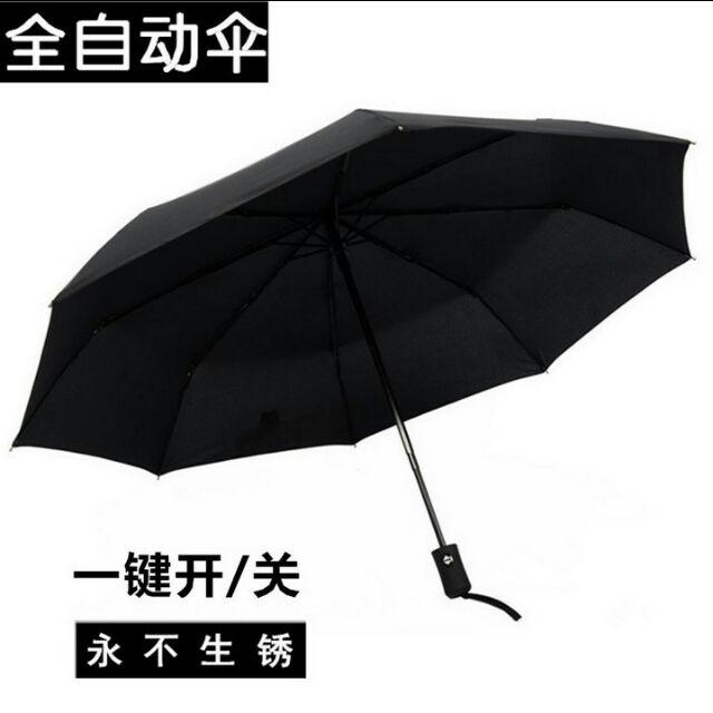 沖評全自動傘收開傘 晴雨傘折疊三折傘男女士商務雙人太陽傘遮陽傘