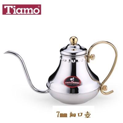 ~Click Buy 可立買~TIAMO HA8561 7mm 細口壺420ml 手沖咖啡