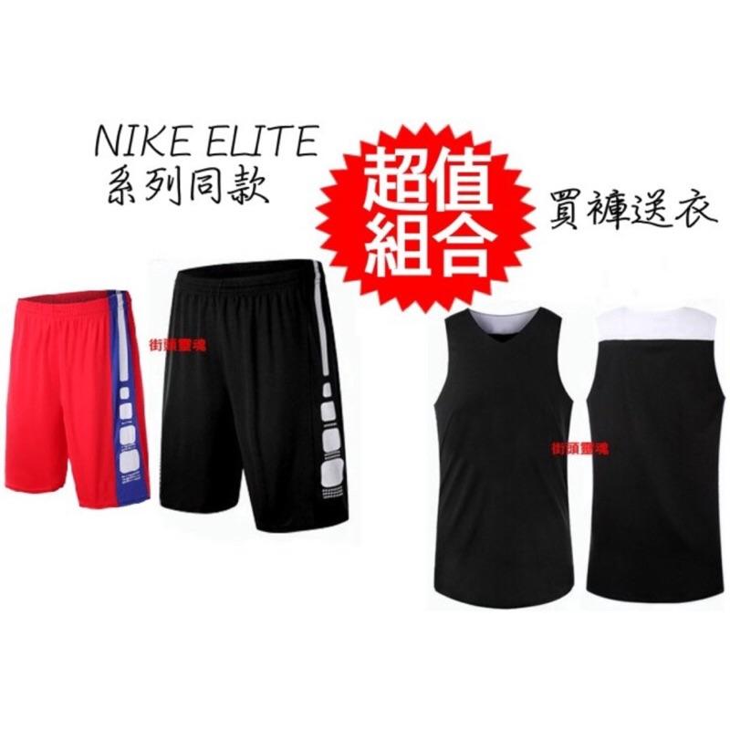 買褲送衣nike elite 同款籃球褲Jordan adidas gildan ch i