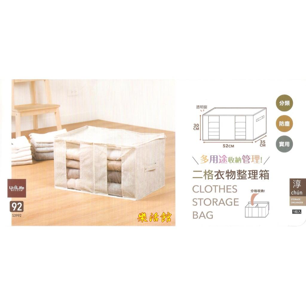 樂活館~ 大師UdiLife 二格衣物整理箱~收納袋衣類整理箱衣物收納袋衣物收納箱透明衣服
