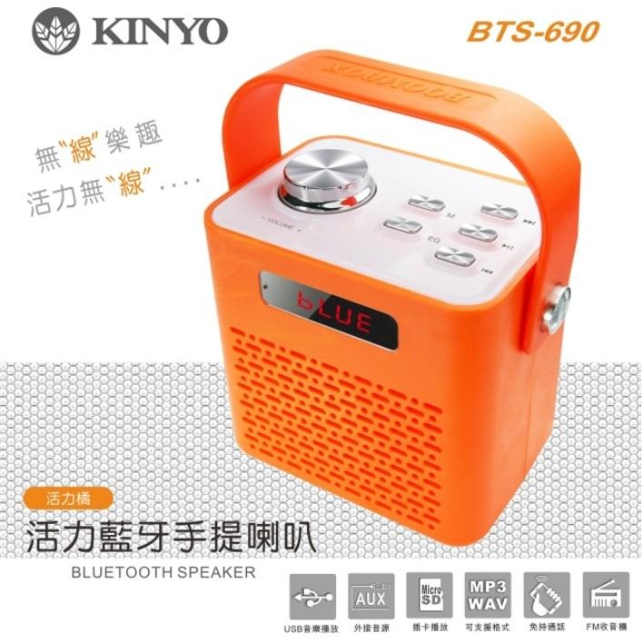 ❤含發票❤~KINYO 活力藍牙手提喇叭~音響電腦手機USB 筆電遙控器接聽電話記憶卡❤B
