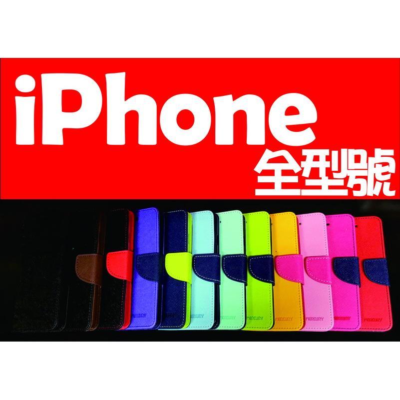 iPhone 馬卡龍繽紛磁扣站立支架撞色手機套看電影Mercury i4 4S 5 5S