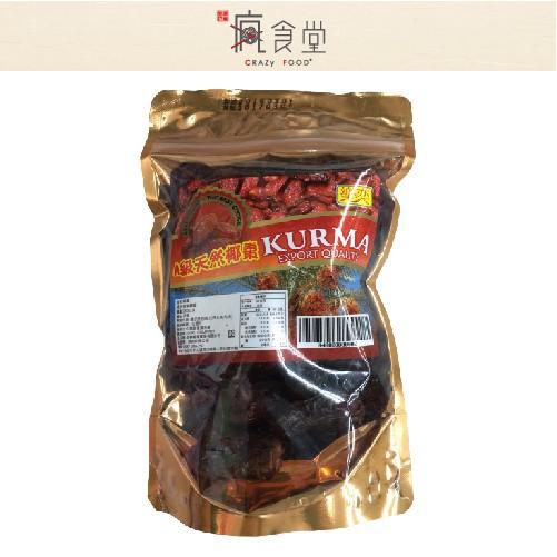 KURMA Export Quality A 級天然椰棗250g