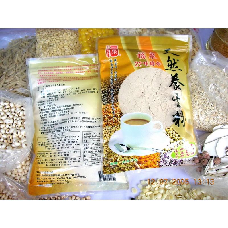 福泉米奶粉屏東里港70 年老店22 味養生粉五穀粉活力粉養身米仔麩只做不甜配方