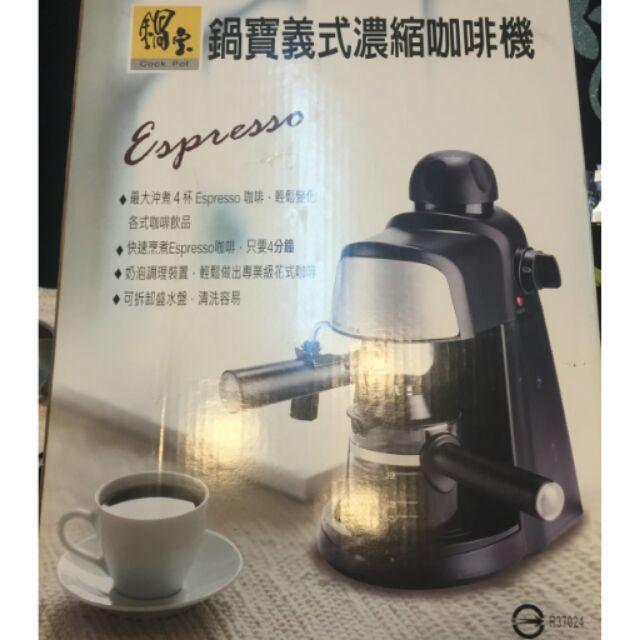 鍋寶義式濃縮咖啡機
