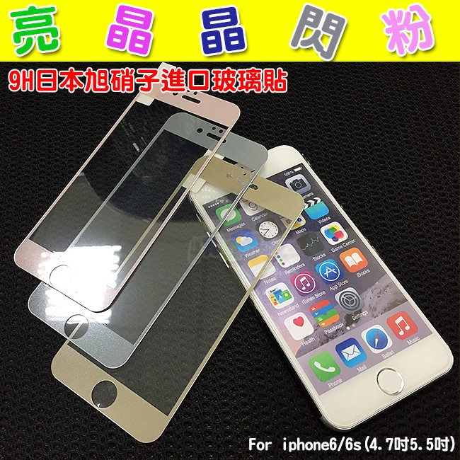 iPhone6 Plus i6 iphone6s i6s 4 7 吋5 5 吋5S 鑽石銀